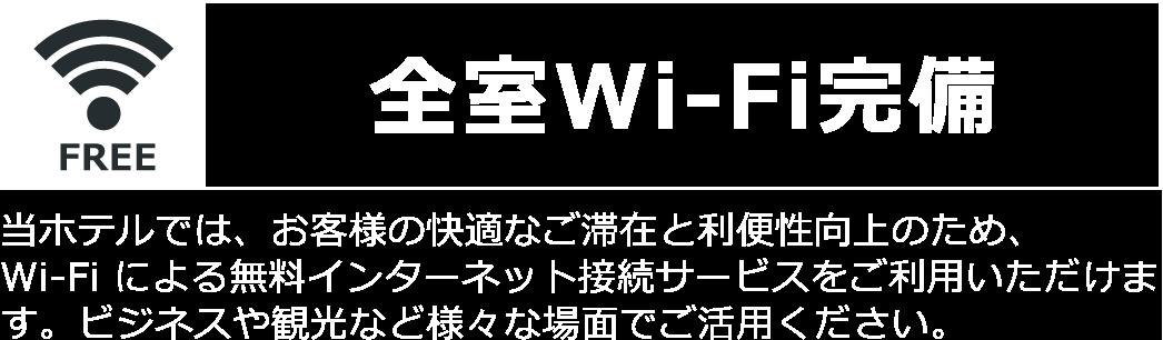 全室 Wi-fi完備 当ホテルでは、お客様の快適なご滞在と利便性向上のため、Wi-Fiによる無料インターネット接続サービスをご利用いただけます。 ビジネスや観光など様々な場面でご活用ください。