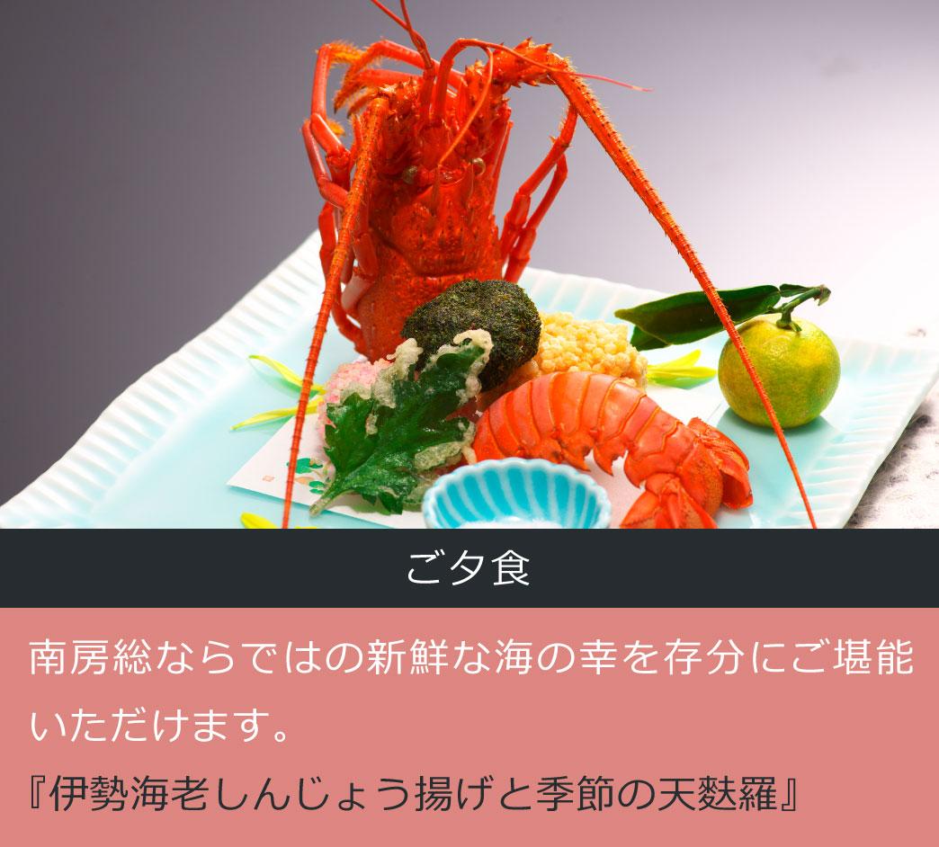 ご夕食 南房総ならではの新鮮な海の幸を存分にご堪能いただけます。『伊勢海老しんじょう揚げと季節の天麩羅』