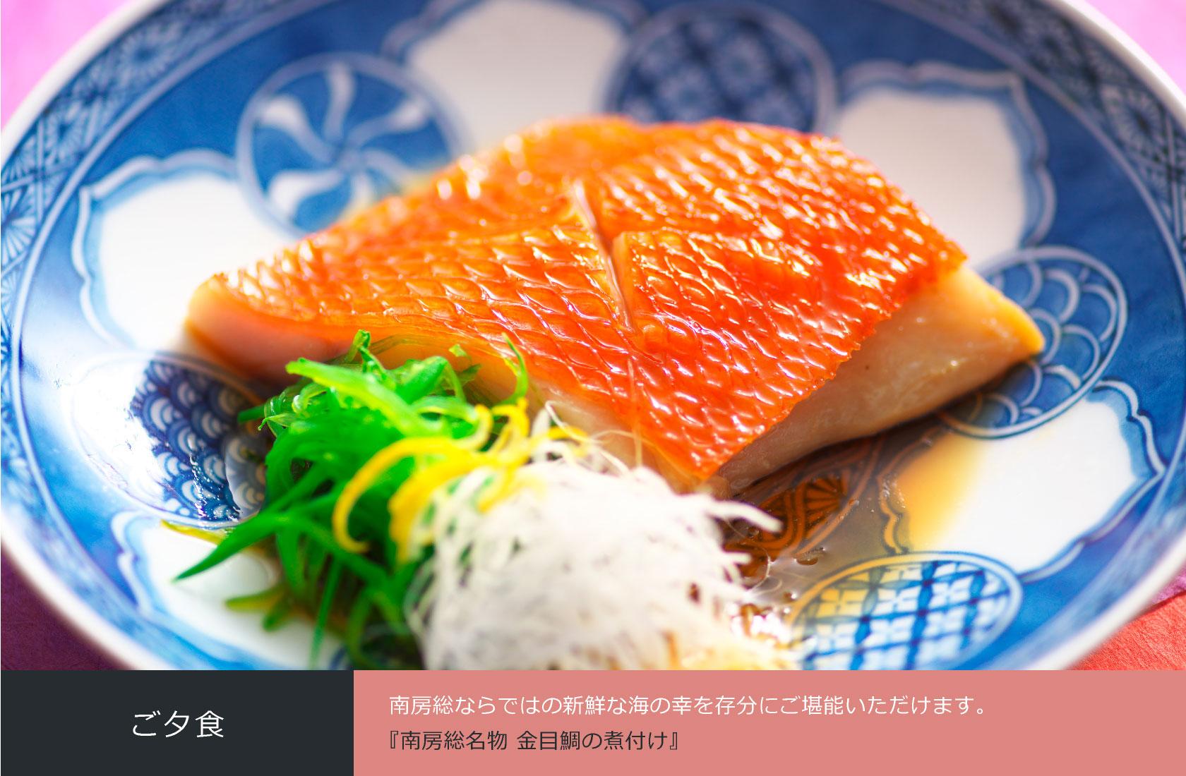 ご夕食 南房総ならではの新鮮な海の幸を存分にご堪能いただけます。『南房総名物 金目鯛の煮付け』