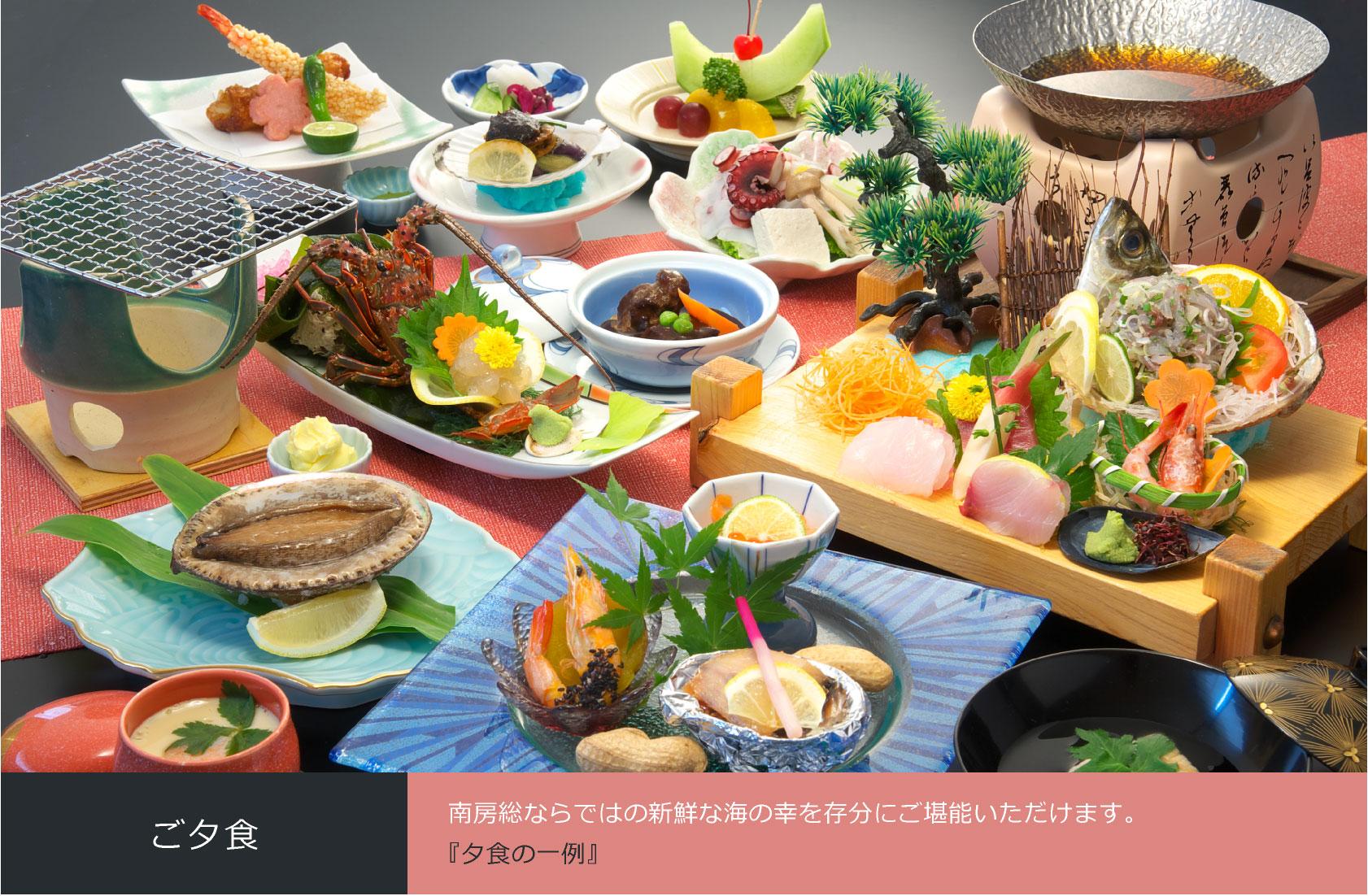 ご夕食 南房総ならではの新鮮な海の幸を存分にご堪能いただけます。『夕食の一例』