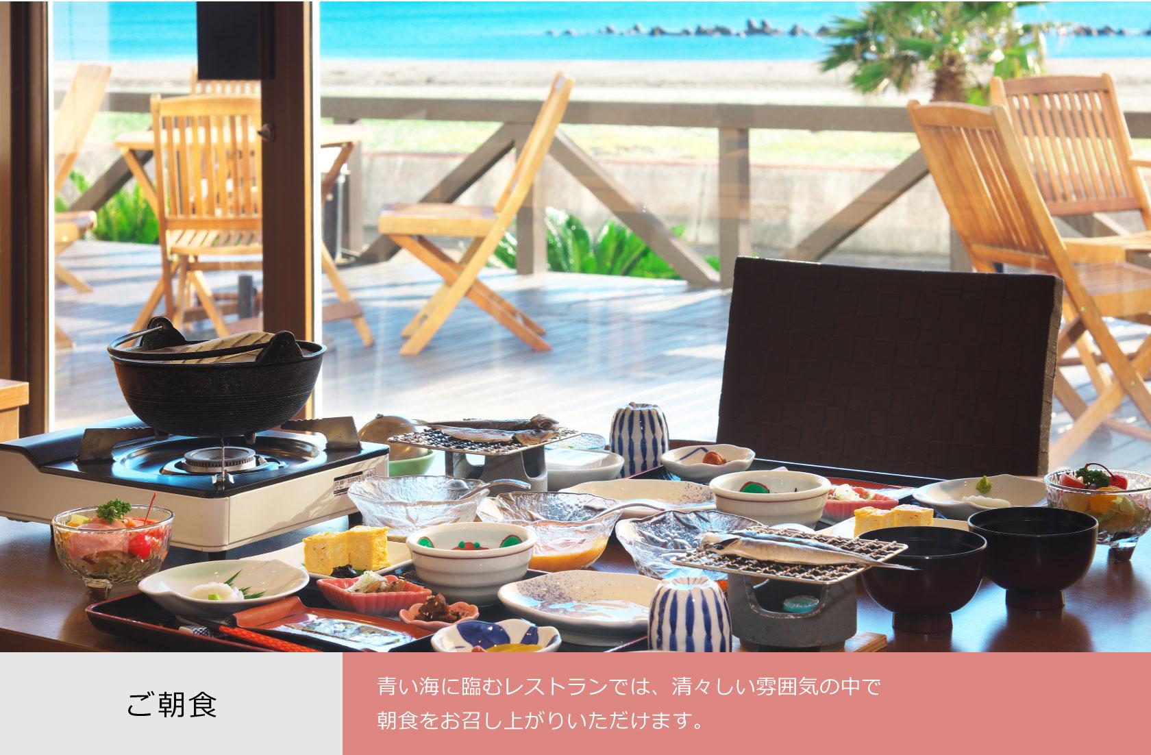 ご朝食 青い海に臨むレストランでは、清々しい雰囲気の中で朝食をお召し上がりいただけます。