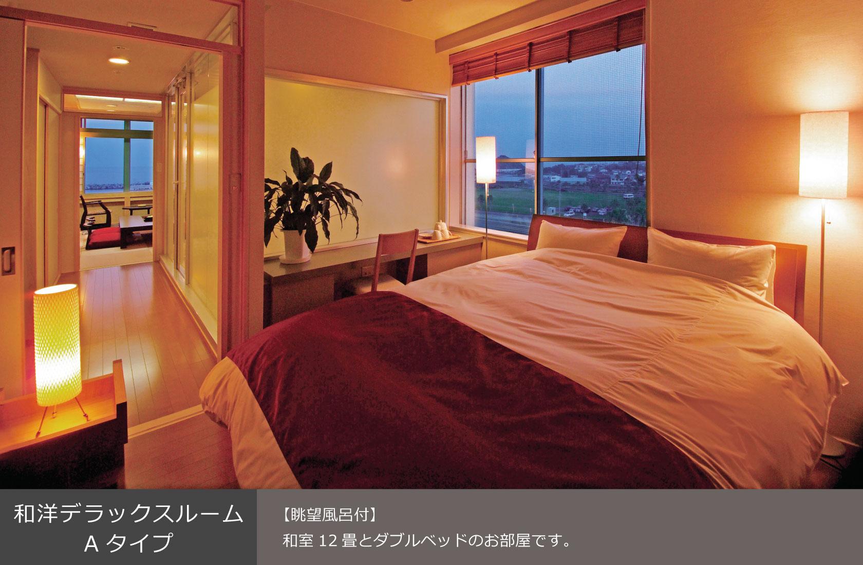 和洋デラックスルームAタイプ 【眺望風呂付】和室12畳とダブルベッドのお部屋です。