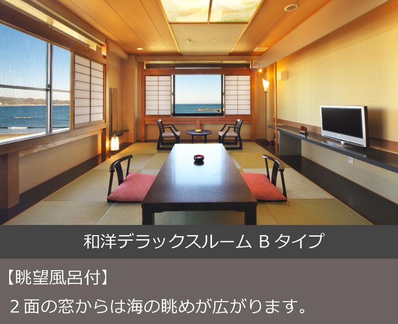 和洋デラックスルーム Bタイプ 【眺望風呂付】2面の窓からは海の眺めが広がります。