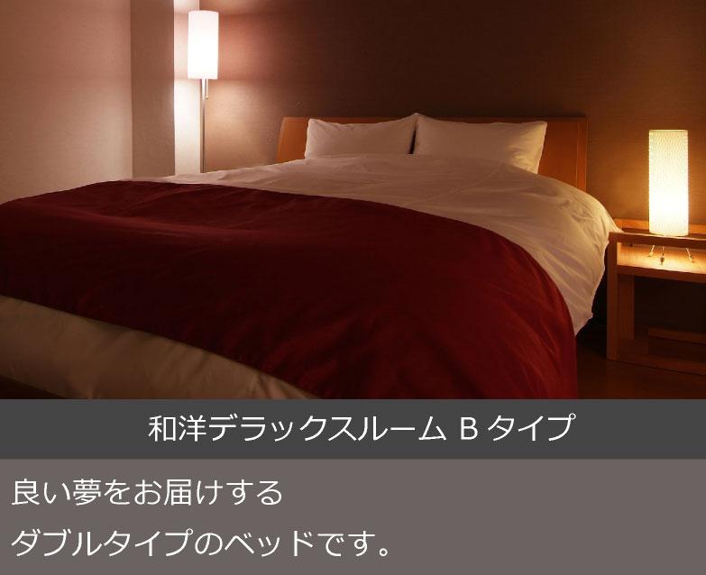 和洋デラックスルーム Bタイプ 良い夢をお届けするダブルタイプのベッドです。