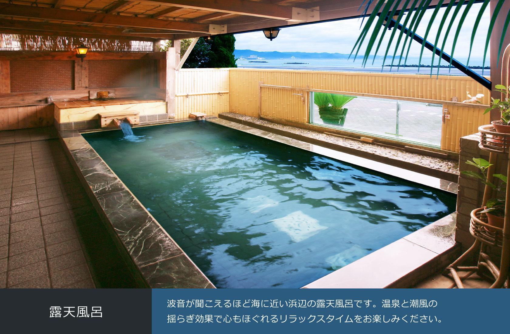 露天風呂 波音が聞こえるほど海に近い浜辺の露天風呂です。温泉と潮風の               揺らぎ効果で心もほぐれるリラックスタイムをお楽しみください。